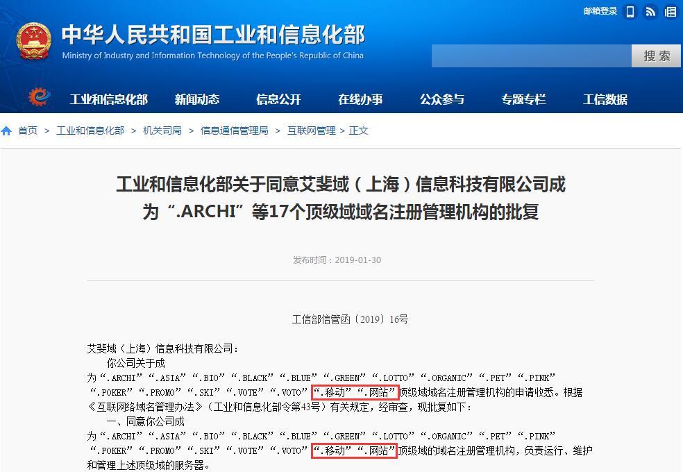 """中文域名"""".移动""""和"""".网站""""通过工信部备案"""